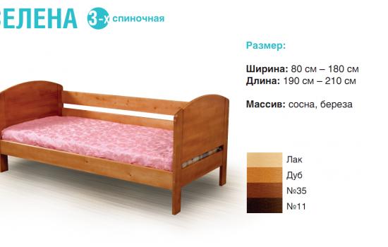 """Двуспальная кровать """"Селена"""" с тремя спинками"""
