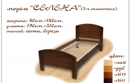 """Односпальная кровать """"Селена"""" с двумя спинками"""