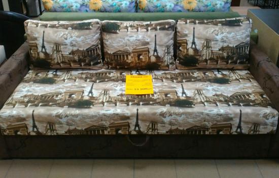 Диван-кровать с подлокотниками