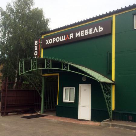мебельный магазин в пушкино